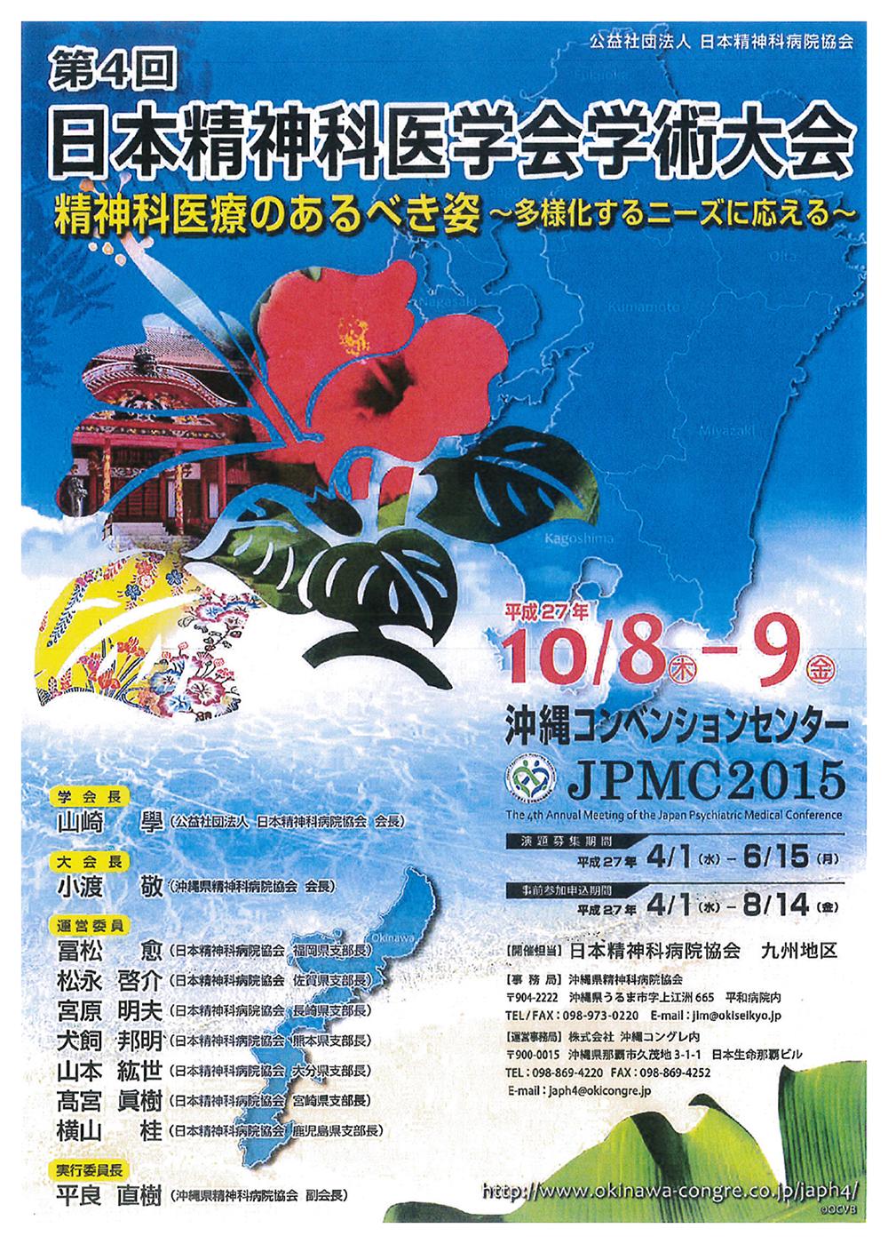 2015年10月8日~9日 沖縄県精神病院学会展示会 LED照明・共生ホームの説明ブースを設けます。